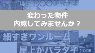 yukkuri eyecatch 320x180 - 引きこもり×巨〇YouTuberすももとは?生態やサイズ情報も!