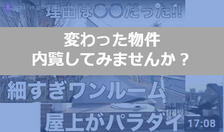 yukkuri eyecatch - 【内覧動画見放題!】個性的な不動産物件の内覧動画は好きですか?