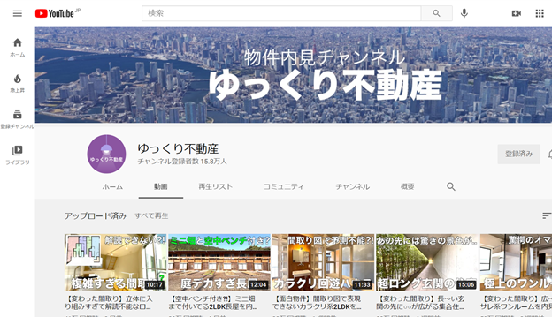 yukkuri top - 【内覧動画見放題!】個性的な不動産物件の内覧動画は好きですか?