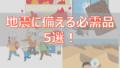 jishinsonae eyecatch 120x68 - 【内覧動画見放題!】個性的な不動産物件の内覧動画は好きですか?