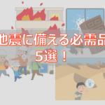jishinsonae eyecatch 150x150 - 大場久美子さんの10歳年下旦那やダイエット法、数々の資格取得も!