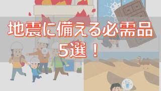 jishinsonae eyecatch 320x180 - 地震に備える必需品5選!生き抜くため正しい知識と準備をしよう!