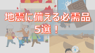 jishinsonae eyecatch 320x180 - 【要注意】paidy詐欺が横行?Amazon利用可でどうなる?