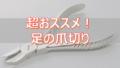 zoringen eyecatch 120x68 - ゾーリンゲン足の爪切りニッパーは最高!Amazonで購入可能!