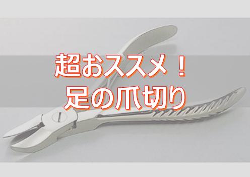 zoringen eyecatch - ゾーリンゲン足の爪切りニッパーは最高!Amazonで購入可能!