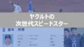namiki 120x68 - ヤクルト並木秀尊選手の足の速さがハンパない!接戦の終盤に即戦力!