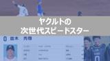 namiki 160x90 - ヤクルト並木秀尊選手の足の速さがハンパない!接戦の終盤に即戦力!