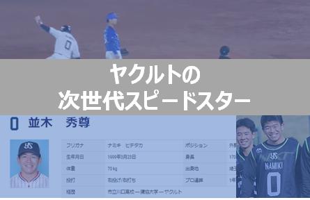 namiki - ヤクルト並木秀尊選手の足の速さがハンパない!接戦の終盤に即戦力!