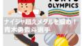 aokiyukito eyecatch 120x68 - 青木勇貴斗選手を応援!オリンピック スケートボード男子ストリート