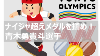 aokiyukito eyecatch 320x180 - ヤクルト並木秀尊選手の足の速さがハンパない!接戦の終盤に即戦力!