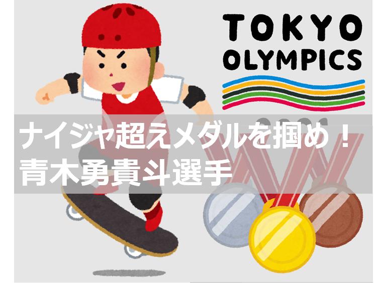aokiyukito eyecatch - 青木勇貴斗選手を応援!オリンピック スケートボード男子ストリート