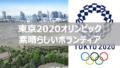 tokyo2020boranthiatop 120x68 - 東京オリンピックの日本ボランティアが素晴らしい!海外選手ら称賛!
