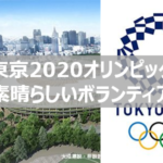 tokyo2020boranthiatop 150x150 - 塩地美澄さんの勢いが止まらない!東北からすきだらけに続く新写真集?