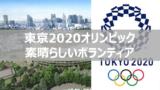 tokyo2020boranthiatop 160x90 - 東京オリンピックの日本ボランティアが素晴らしい!海外選手ら称賛!