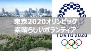 tokyo2020boranthiatop 320x180 - 地震に備える必需品5選!生き抜くため正しい知識と準備をしよう!