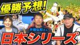 d230d09f2cac6f2b2ea11ee0984d14d5 - SMBC日本シリーズ2019 読売ジャイアンツに勝機はあるか?